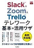 できるfit Slack&Zoom&Trello テレワーク基本+活用ワザ (できるfitシリーズ)