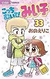 こっちむいて!みい子(33) (ちゃおコミックス)