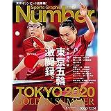 Number(ナンバー)1033・1034合併号[雑誌]