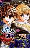 あやかし緋扇(8) (フラワーコミックス)