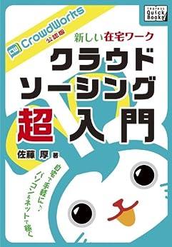 [佐藤 厚]の新しい在宅ワーク クラウドソーシング超入門 クラウドワークス公認版 (impress QuickBooks)