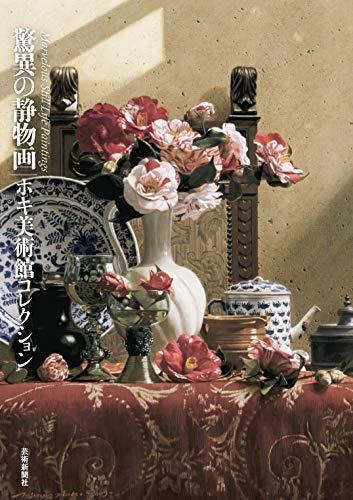 驚異の静物画 ホキ美術館コレクション