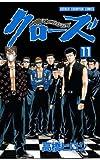 クローズ(11) (少年チャンピオン・コミックス)