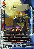 バディファイトX(バッツ)/正義の義賊 ムクロ(ホロ仕様)/バディクエスト~冒険者VS魔王~