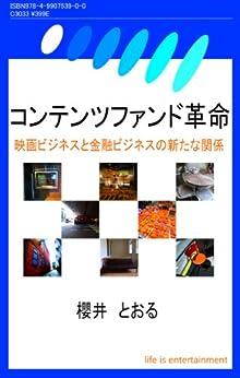 [櫻井とおる]のコンテンツファンド革命 映画ビジネスと金融ビジネスの新たな関係