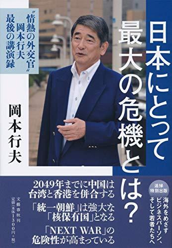日本にとって最大の危機とは? 〝情熱の外交官〟岡本行夫 最後の講演録の詳細を見る