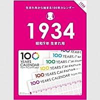 生まれ年から始まる100年カレンダーシリーズ 1934年生まれ用(昭和9年生まれ用)