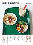 台湾料理について知りたい方はこちら!