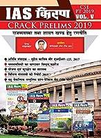 IAS Kiran CSE PT 2019 VOL 5