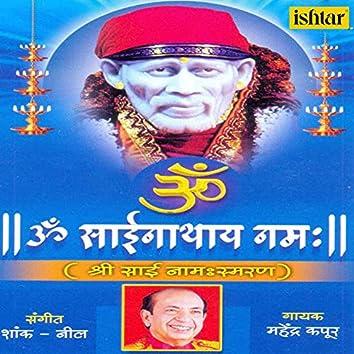 Om Sainathay Namah