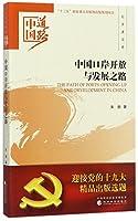 中国口岸开放与发展之路--中国道路·经济建设卷