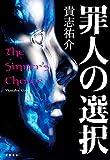 罪人の選択 (文春e-book)