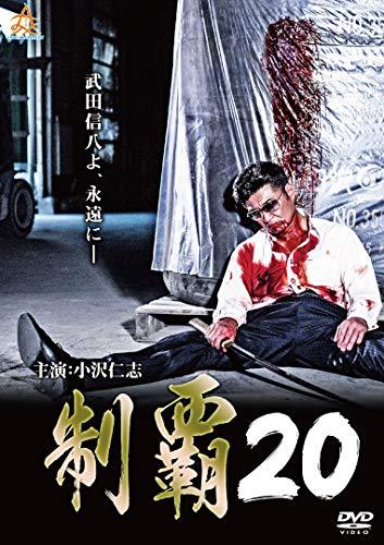 制覇20 [DVD]