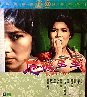 ???? Death Traps (1960) By CATHAY Version VCD~In Mandarin w/ Chinese & English Subtitles ~Imported From Hong Kong~ by Roy Chiao Hung, Tin Ching ,Ou-Yang Sha-Fei,Wu Jia-Xiang Helen Li Mei