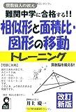 難関中学に合格する!!相似形と面積比・図形の移動トレーニング 改訂新版 (YELL books)