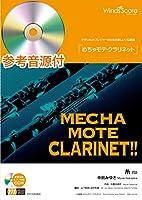 WMC-16-3 ソロ楽譜 めちゃモテクラリネット 糸/中島みゆき (クラリネットプレイヤーのための新しいソロ楽譜)