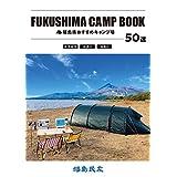 福島県おすすめキャンプ場 50選