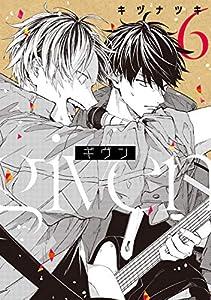 ギヴン(6)【電子限定おまけ付き】 (ディアプラス・コミックス)