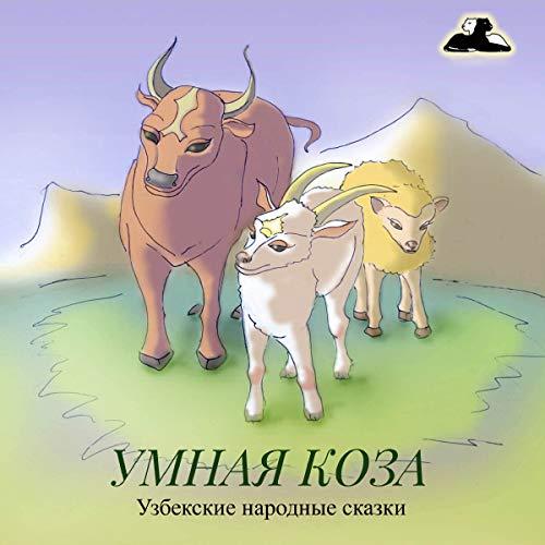 Умная коза [Clever Goat] audiobook cover art