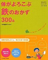 体がよろこぶ鉄のおかず300品 (HEALTHY RECIPEシリーズ)