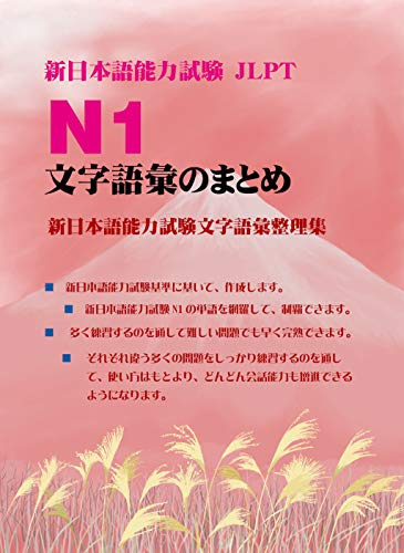 JLPT N1 Summary of the Character: JLPT N1 Summary of the Character 日本語能力試験シリーズN1 (Kozan Culture Company) (Japanese Edition)
