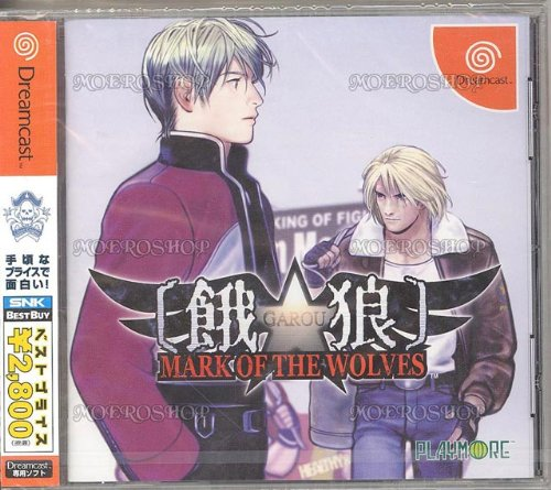 SNK BEST BUY「餓狼 MARK OF THE WOLVES」