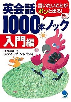 [スティーブ・ソレイシィ]の英会話1000本ノック 入門編