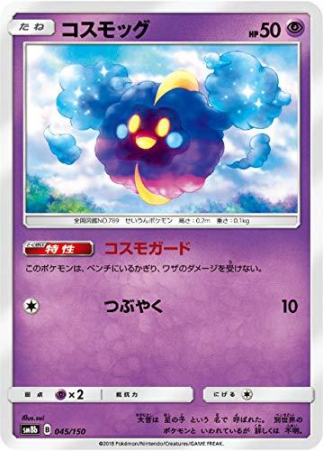 【ミラー仕様】 ポケモンカードゲーム SM8b 045/150 コスモッグ 超 ハイクラスパック GXウルトラシャイニー