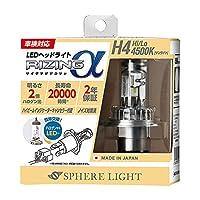 スフィアライト 日本製 車用LEDヘッドライト RIZINGα(ライジングアルファ) H4 4500K 車検対応 3600lm メーカー2年保証 ノイズ対策済 SRACH4045-02