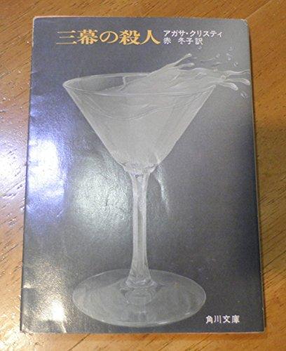 三幕の殺人 (角川文庫 赤 502-2)の詳細を見る