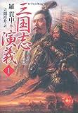 三国志演義〈1〉 (徳間文庫)
