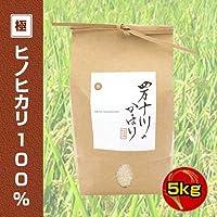 新米【令和2年度産】四万十川のかほり ヒノヒカリ 精米 5kg