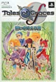 Tales of Graces f Guide Book (Japanese Import)