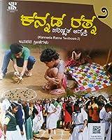 Kannada Ratna book 2