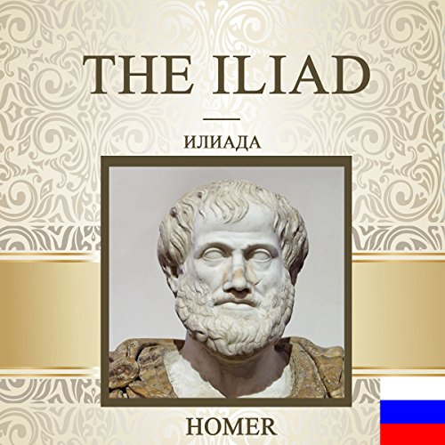 The Iliad [Russian Edition] audiobook cover art