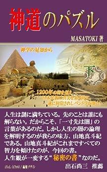 [MASATOKI, 斐奈川つぐみ, ifoL]の神道のパズル(下巻): 神学の見知から