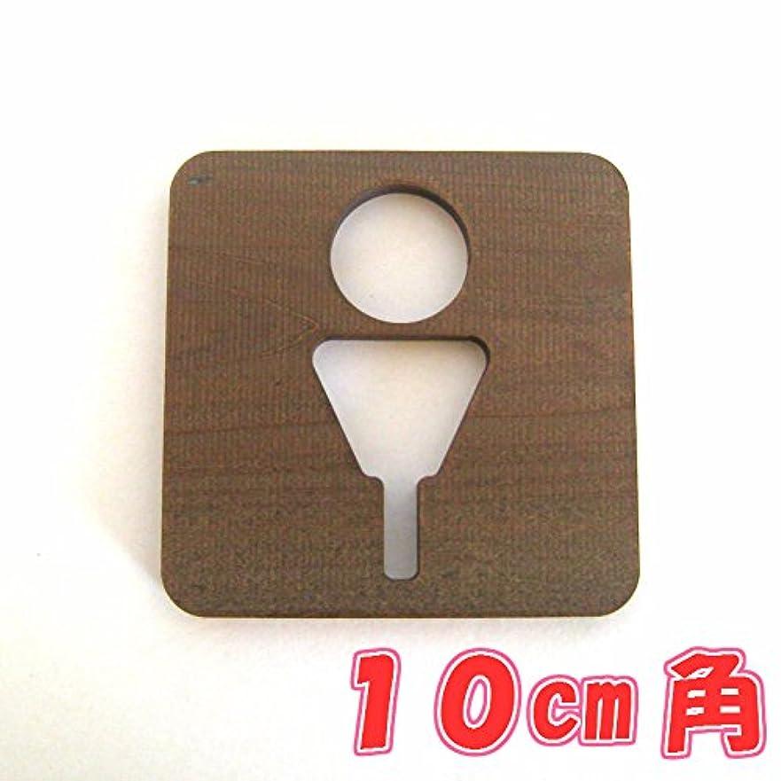 羨望小道流木製 穴あき四角型トイレプレート C男 10cm 3タイプ ブラウン