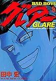 BADBOYS グレアー(5) (ヤングキングコミックス)