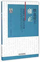 Iron Emperor (Yongzheng) (Chinese Edition)