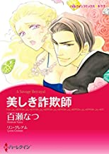表紙: 美しき詐欺師 (ハーレクインコミックス) | 百瀬 なつ