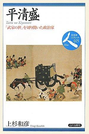 平清盛―「武家の世」を切り開いた政治家 (日本史リブレット人)の詳細を見る