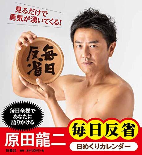 原田龍二 毎日反省 日めくりカレンダー ([実用品])
