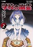 学校の幽霊 DVDコレクション Vol.2[DVD]