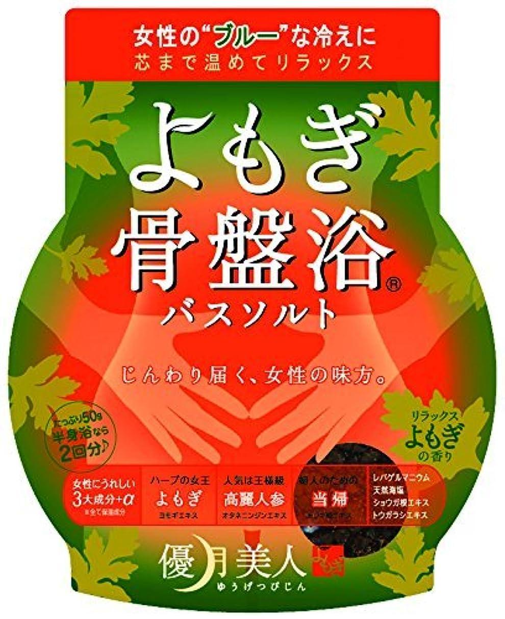 ポットシンポジウム忌まわしい【まとめ買い】優月美人 バスソルト よもぎの香り 50g ×4個