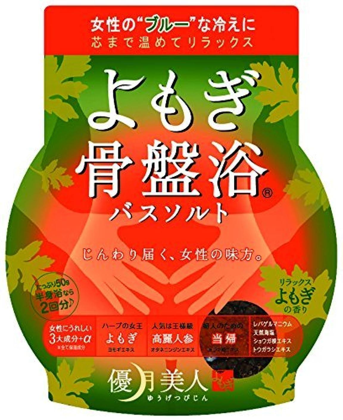 立場喜劇不愉快【まとめ買い】優月美人 バスソルト よもぎの香り 50g ×4個