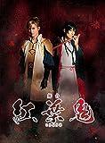 舞台「紅葉鬼」(完全生産限定版)[Blu-ray/ブルーレイ]
