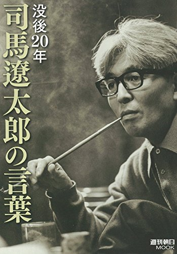 没後20年号「司馬遼太郎の言葉」 (週刊朝日ムック)