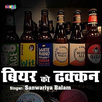 Beer Ko Dhakkan Khol (2) (Rajasthani)