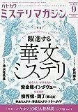 ミステリマガジン 2021年 09 月号 [雑誌]