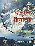 Dastan-E-Himalaya -2 (Hindi Edition)